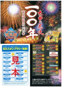 shinsaku2010_003.jpg