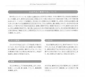 shinsaku2010_004.jpg