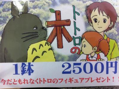 トトロの木ポスター