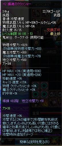 鎮魂鈍器12