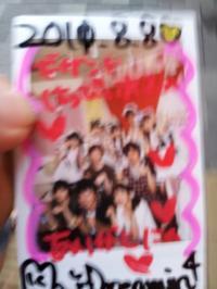 めいど_convert_20110810044123
