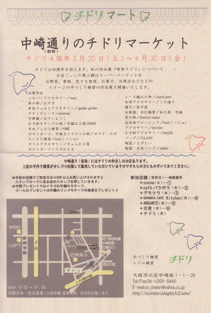 chidori20103.jpg