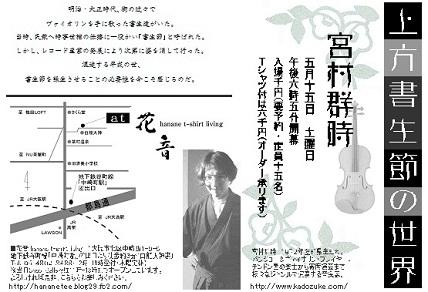 kamigatasyoseibushi.jpg