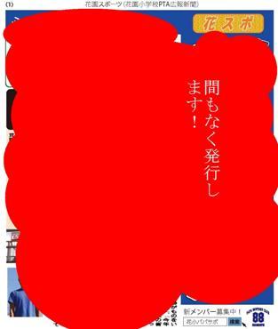 花小新聞(1P、8P)