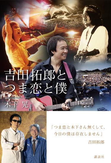 kino_taku_obi.jpg