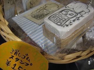 工房OH★ToRA製作日記-消しゴムハンコ