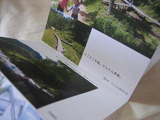 工房OH★ToRA製作日記-おでかけマップ