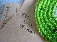 工房OH★ToRA製作日記-コースターの素材