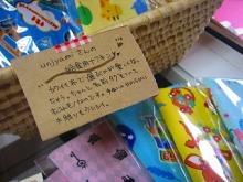 工房OH★ToRA製作日記-給食ナプキン