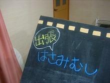 工房OH★ToRA製作日記-出張!はさみむし