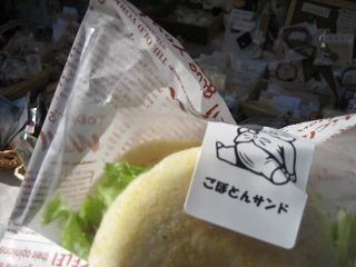 工房OH★ToRA製作日記-松川のごぼとんサンド