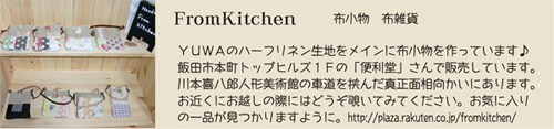 FromKitchen