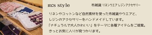 m:s style