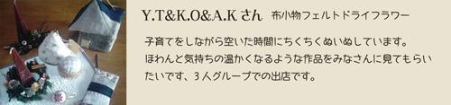 YT&KO&AKさん
