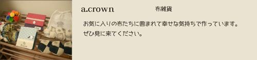 acrown.jpg