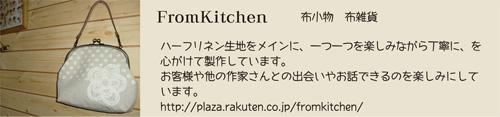 fromkitcen.jpg