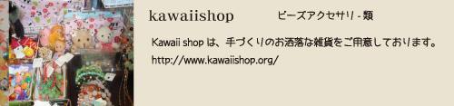 kawaiishop.jpg