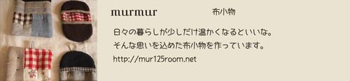 murmurさん