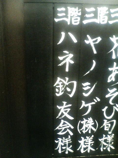 ハネハネ釣友会(笑)