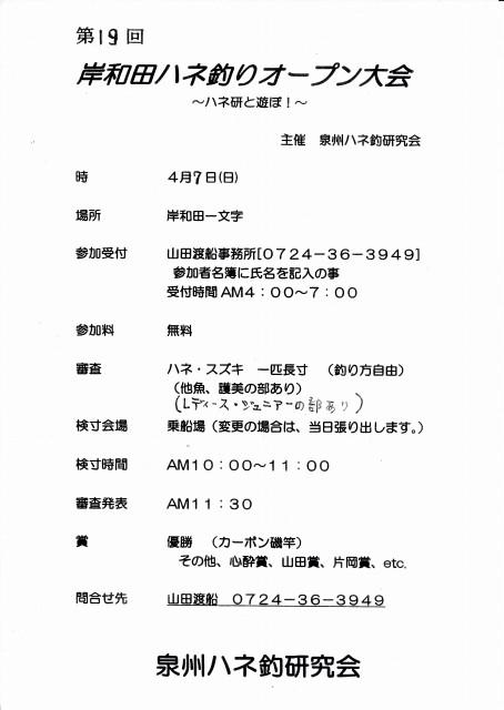 第19回 岸和田ハネ釣りオープン大会のお知らせでございます♪