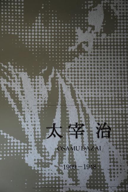 mitaka-sampo_0015f.jpg