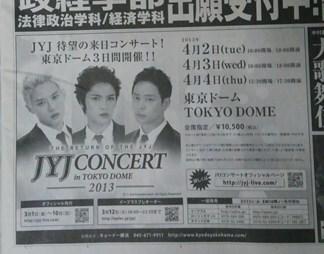 JYJ東京ドーム広告 朝日新聞130301