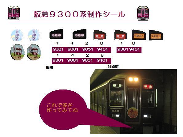 阪急9300系シール