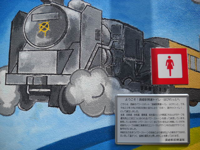 須崎開運トイレ!?SLの絵がかいてあります