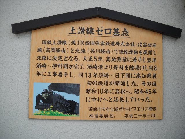 ここ須崎駅が高知で一番最初にできた鉄道区間の起点です