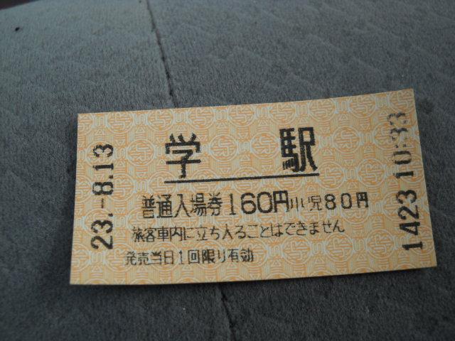 入場券買いました