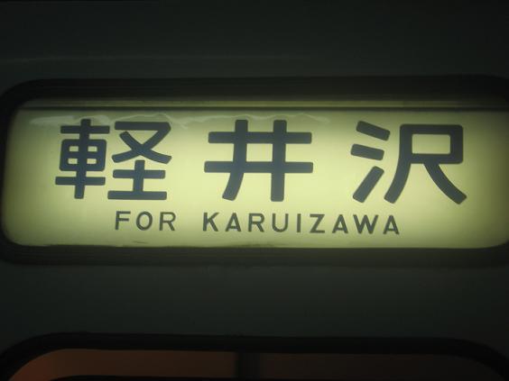 はい軽井沢?ええ誤幕ですとも