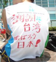 謝謝!台湾 がんばろう日本!