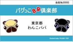 名札&会員証(案)2