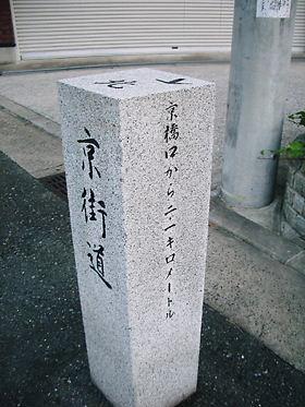 23-10-31 京街道 1 004