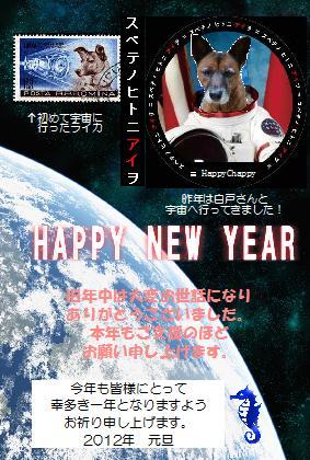 2012愛を 2