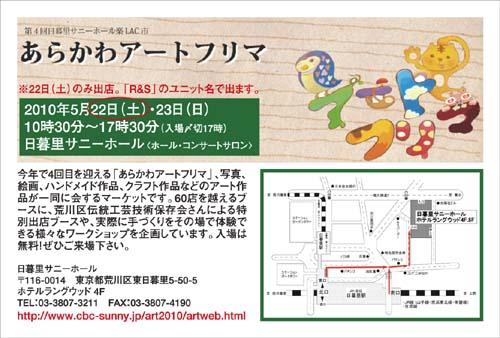 ARAKAWAhagaki.jpg