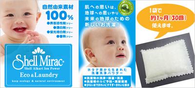 shellmirac_laundry_img.jpg