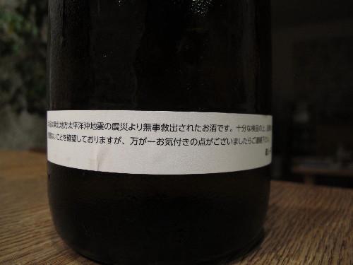 東北酒0001_4