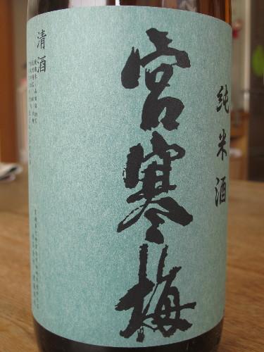 東北酒0001_3