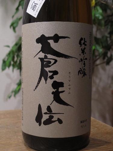 東北酒0001