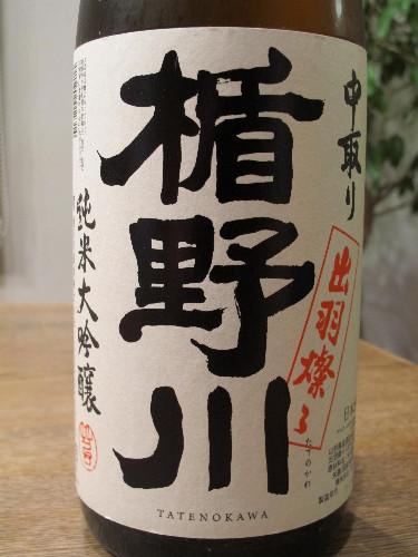 東北酒0004