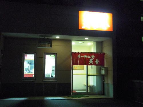 旭川0009