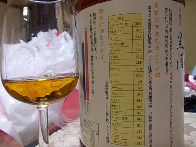 Akumochisake 20141102-3