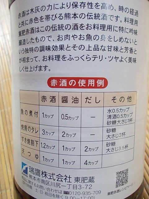 Akumochisake 20141111-2