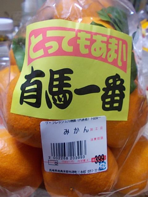 Mandarin 20141203