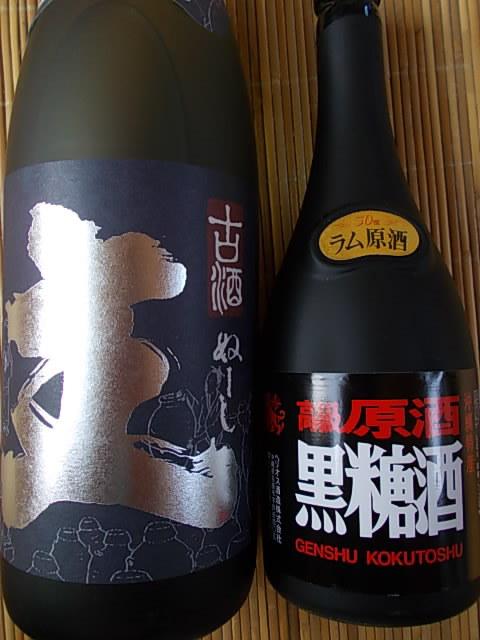 Awamori, Okinawan spirit and Okinawan rum 20141029