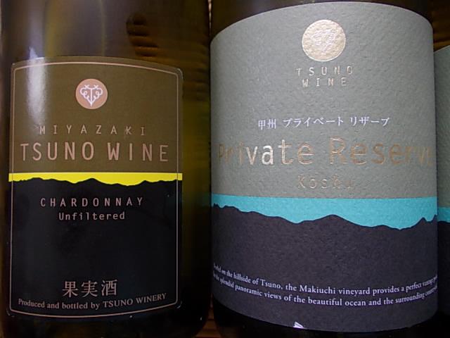 Tsuno wine 20141011-2