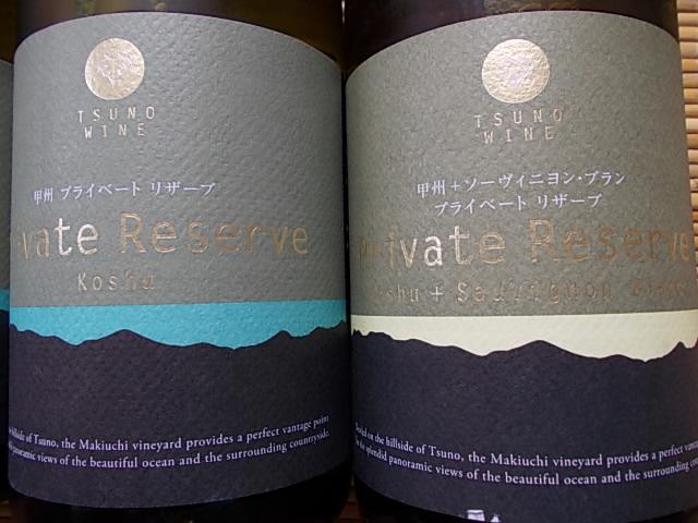 Tsuno wine 20141011-3