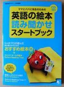 英語絵本読み聞かせスタートブック