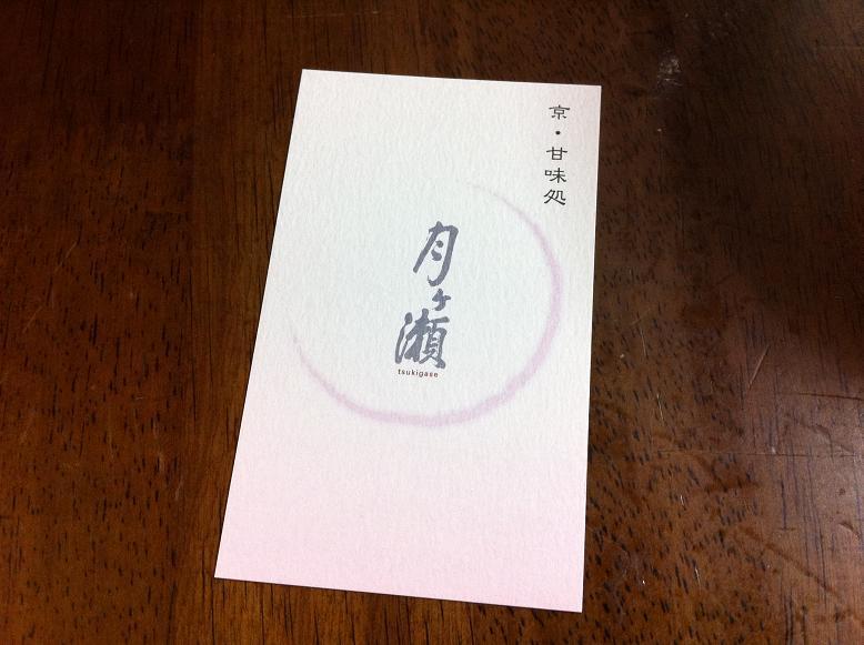 京都 あんみつ 月ヶ瀬2